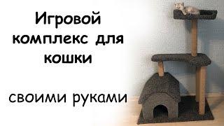 Когтеточка своими руками с домиком для кошки. Мастер класс по созданию домика для кошки.