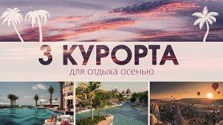 ТОП 3 курорта для отдыха осенью.