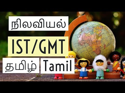 Tamil - Geography - இந்திய சீர் நேரம்  IST GMT - NCERT- TNPSC,Group 1,Group 2a,Group 3,Group 4