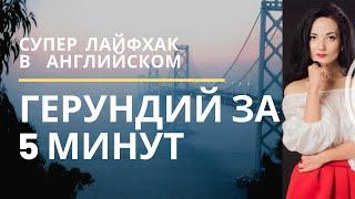 ГЕРУНДИЙ ЗА 5 МИНУТ !!!! Суперлайфхак в английском