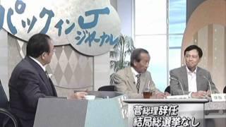 菅総理辞任意向表明、結局総選挙なし」◇「脱原発 世田谷保坂区長と東電...