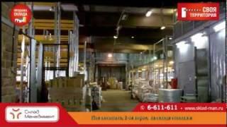Продажа склада в Москве |www.sklad-man.ru| Продажа склада(, 2011-04-12T21:30:05.000Z)