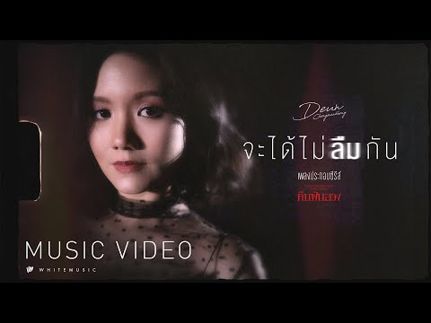 จะได้ไม่ลืมกัน (เพลงประกอบซีรีส์ คืนฝันลวง) - เดือน จงมั่นคง [Official MV] - วันที่ 17 Nov 2019