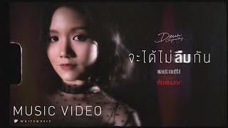 จะได้ไม่ลืมกัน (เพลงประกอบซีรีส์ คืนฝันลวง) - เดือน จงมั่นคง [Official MV]