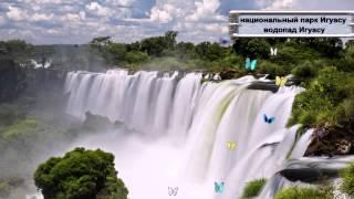 Смотреть видео аргентина достопримечательности