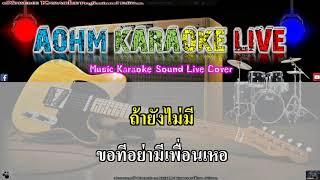 หลาบแล้วเมียน้อย - หม่ำ จ๊กม๊ก [AOHM Karaoke Live]