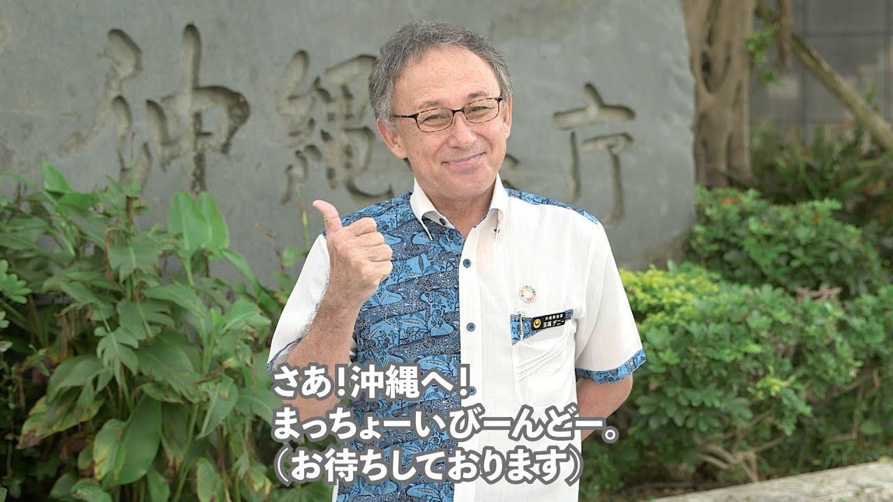 沖縄 旅行 コロナ