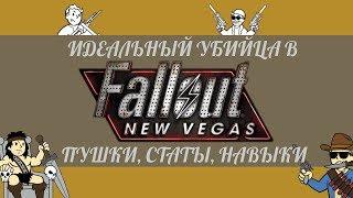 Билд Идеальный убийца в Fallout New Vegas прокачка, статы, пушки, советы
