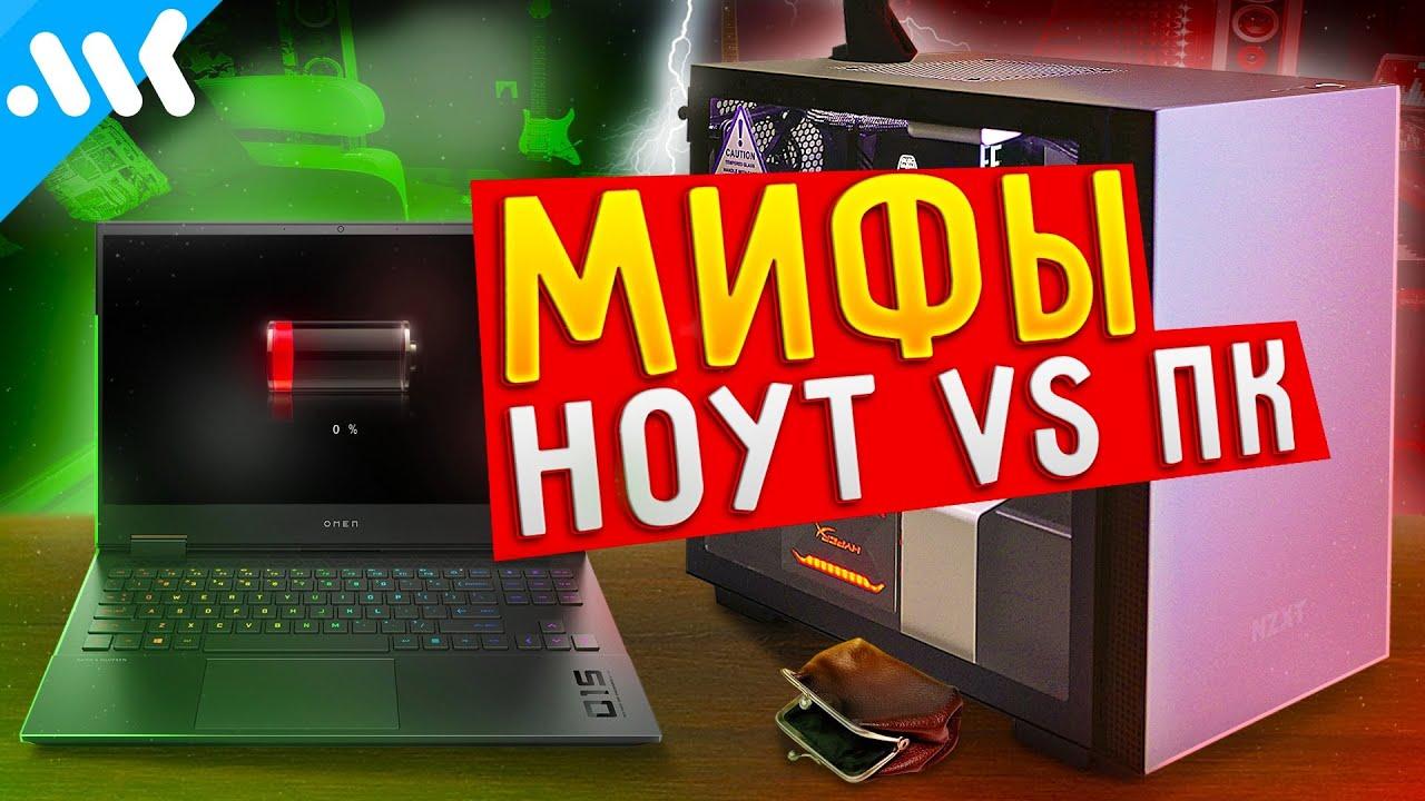 МИФЫ ВЫБОРА: игровой ПК vs ноутбук