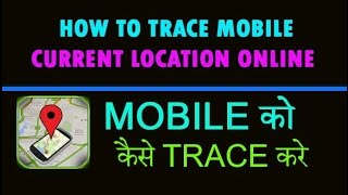 How to trace mobile current location online Hindi/Urdu