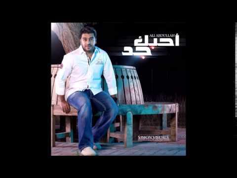 علي عبدالله احبك جد 2014