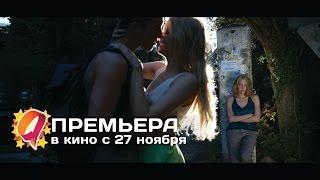 Как меня зовут (2014) HD трейлер | премьера 27 ноября