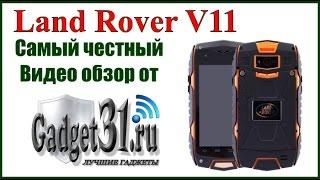 Land Rover V11