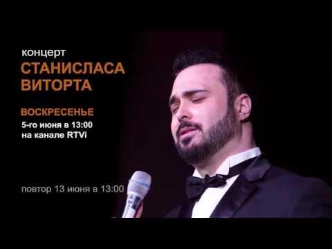 Концерт Станисласа Виторта.