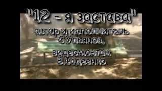 Ульянов Сергей  - 12 ЗаставА