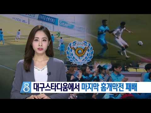 [대구MBC뉴스] 대구스타디움 마지막 홈개막전, 패배로 아쉬움 더해