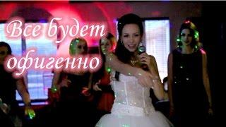 Песня невесты. Все будет офигенно.