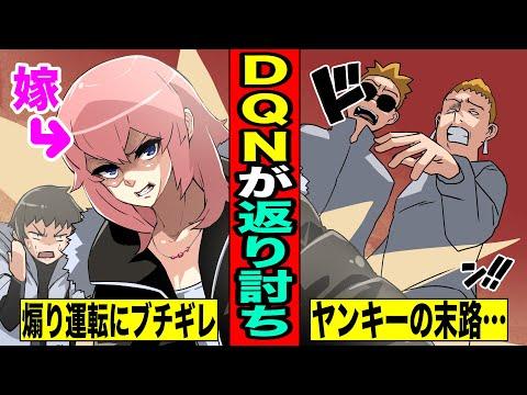 【漫画】DQNがあおり運転!「降りろコラ!」  追い詰められる俺に最大の修羅場!(マンガ動画)