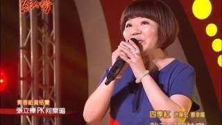 2014.02.23 超級紅人榜 張立榛-四季紅(洪榮宏&蔡幸娟)