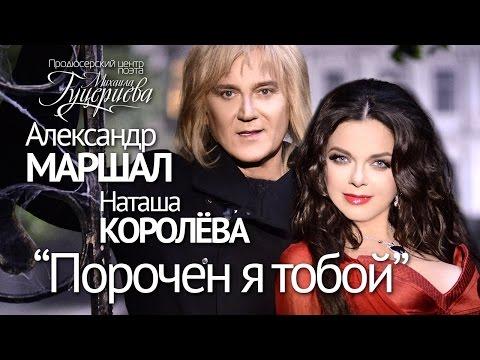 ПРЕМЬЕРА 2014! Наташа КОРОЛЕВА и Александр МАРШАЛ - Порочен я тобой ᴴᴰ /1080p/из YouTube · С высокой четкостью · Длительность: 3 мин12 с  · Просмотры: более 13.000 · отправлено: 2-12-2014 · кем отправлено: От Всей Души!