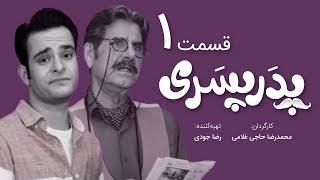 سریال جدید کمدی پدر پسری قسمت 1 - Pedar Pesari Comedy Series E1