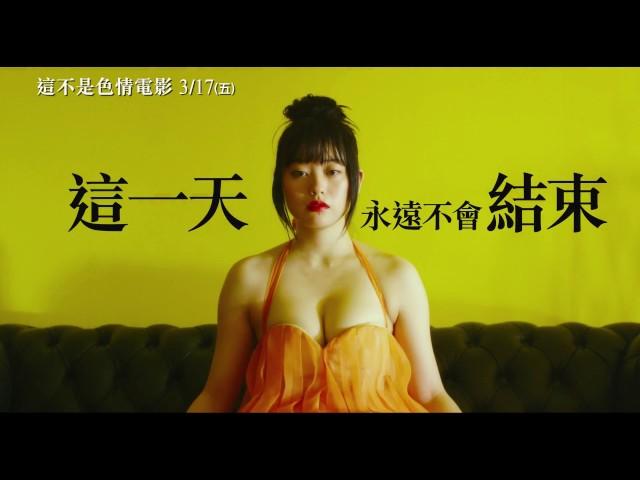 【這不是色情電影】ANTIPORNO 電影預告 3/17(五) AV開麥拉