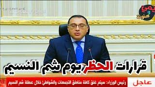 قرارات رئيس مجلس الوزراء المصري اليوم لمواجهة الزحام المتوقع يوم شم النسيم