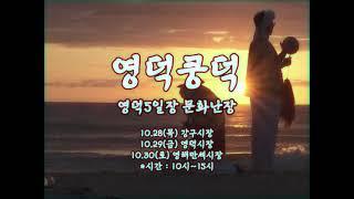 영덕5일장 문화난장 '영덕쿵덕' 보러오시소