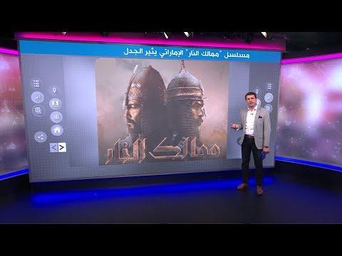 المسلسل الإماراتي -ممالك النار- يغضب الأتراك  - نشر قبل 56 دقيقة
