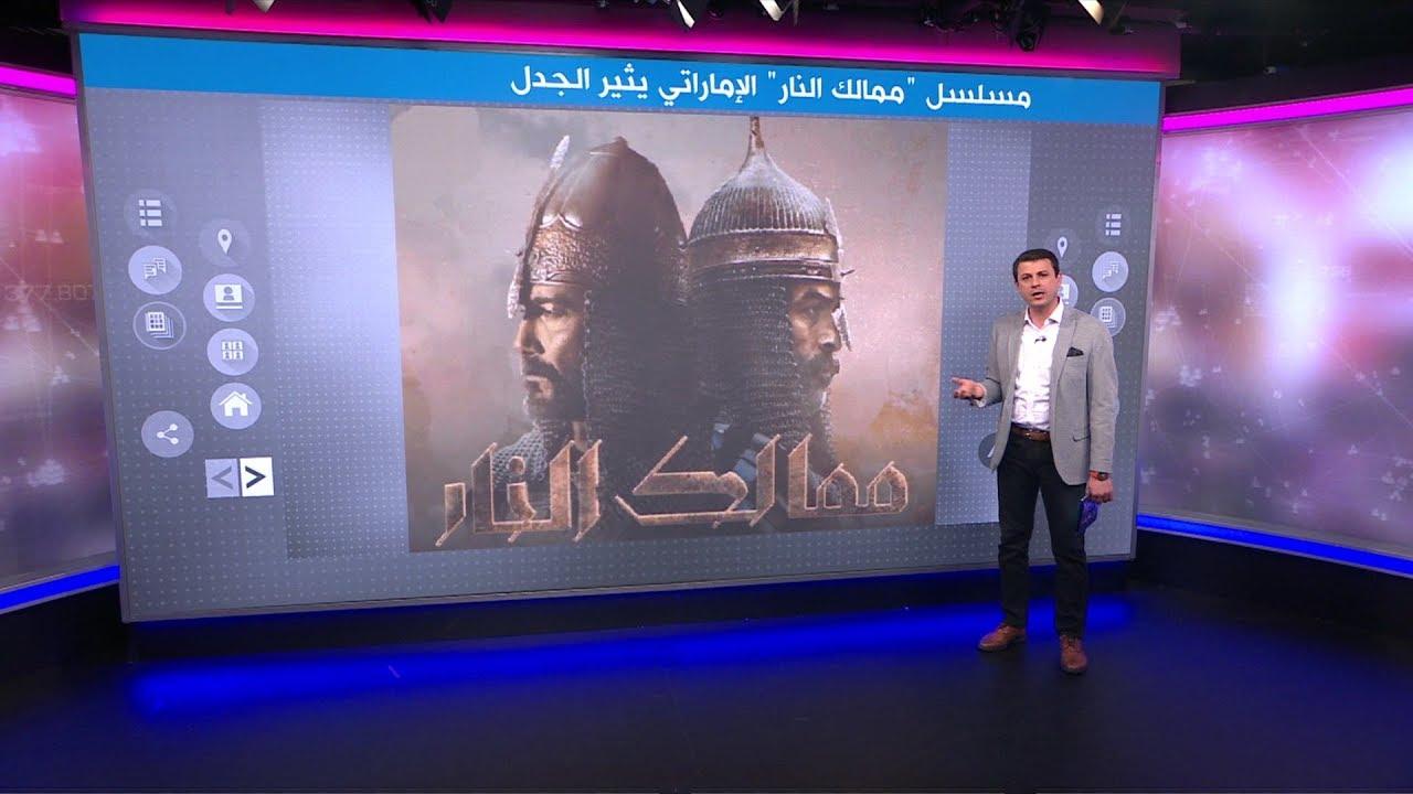 """المسلسل الإماراتي """"ممالك النار"""" يغضب الأتراك"""