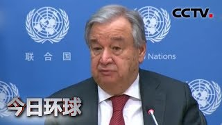 [今日环球]古特雷斯充分认可中国抗击疫情所做努力  CCTV中文国际