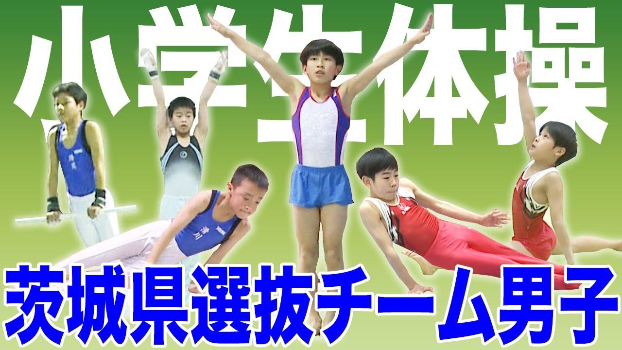 [体操]茨城県選抜チーム|小学生男子