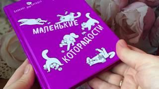"""Покупки в """"Магнит косметик"""", """"Улыбке радуги"""", """"Фикс прайс"""" и подарок"""