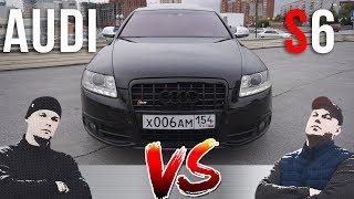 Мечта которую ты не потянешь! Audi S6 C6 5.2