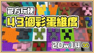【Minecraft】官方玩梗最致命????【43個彩蛋維度】前所未見|20w14♾️