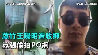 蘆竹王陽明遭收押 囂張偷拍PO網|三立新聞網SETN.com