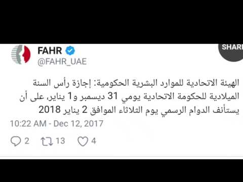 Another Good News UAE Residents || New Year Gift 2018