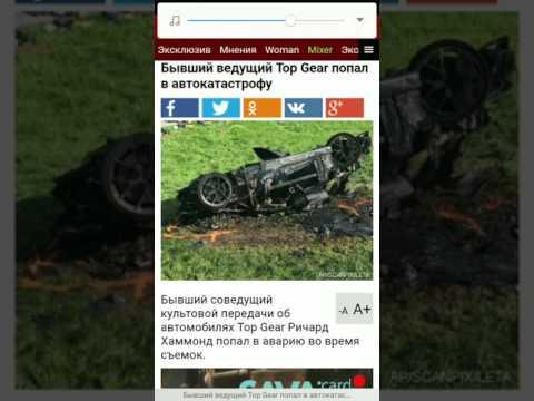 Бывший ведущий Top Gear попал в автокатастрофу