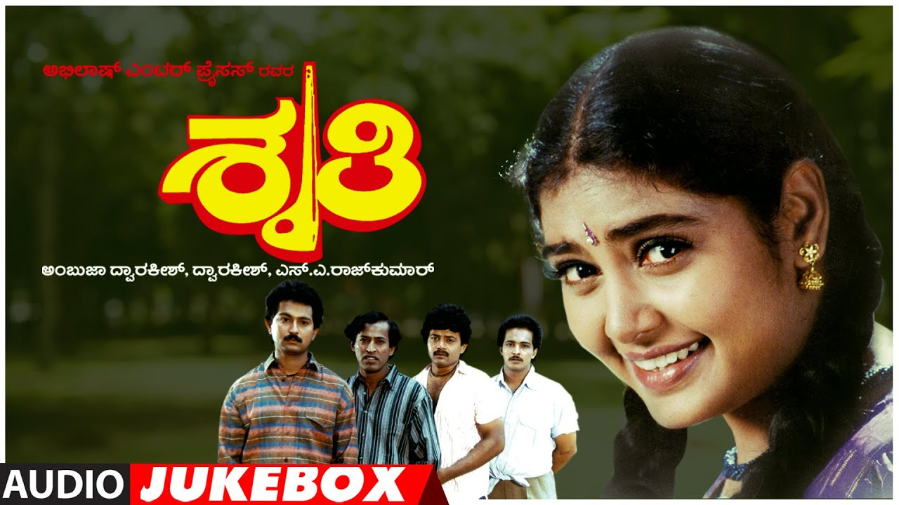 Shruthi Kannada Movie Songs Audio Jukebox  | Sunil, Shruti, Dileep, Honnavalli K | Kannada Old Songs