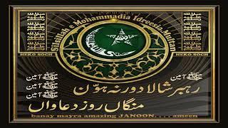 Dil-e-Shiekh G Se Woh Rusta Hai Niklai #IshqEameen -381 idreesia naat