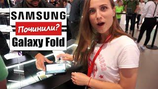 Новый Samsung Galaxy Fold 5G | Неужели починили? | Быстрый ОБЗОР