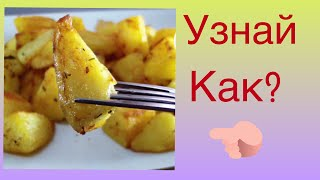 Как приготовить хрустящую жареную картошку  #лайфхаки