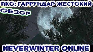 Обзор ПКО: Гаррундар Жестокий в Neverwinter Online