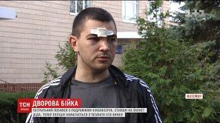 У Житомирі через собак побилися патрульний і тренер з кікбоксингу