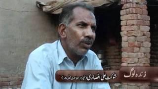 Naseem Ahmad Butt shaheed, 4 Sep 2011 Faisalabad, Pakistan, Islam Ahmadiyyat (Urdu)