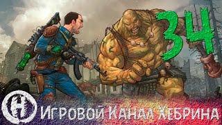 Прохождение Fallout 2 - Часть 34 (Марипоза)