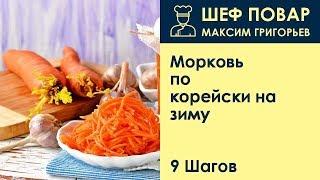 Морковь по-корейски на зиму . Рецепт от шеф повара Максима Григорьева