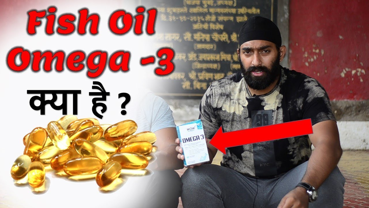 Omega 3 Fish Oil क्या होता है ? Health Benefits of Wow Omega 3 Fish Oil Capsules | @Fitness Fighters