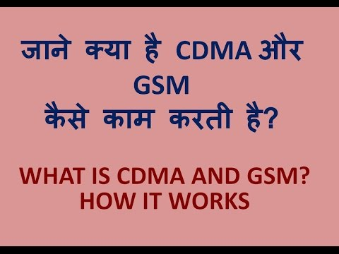 What is CDMA and  GSM? GSM AUR CDMA KYA HAI JAANE HINDI