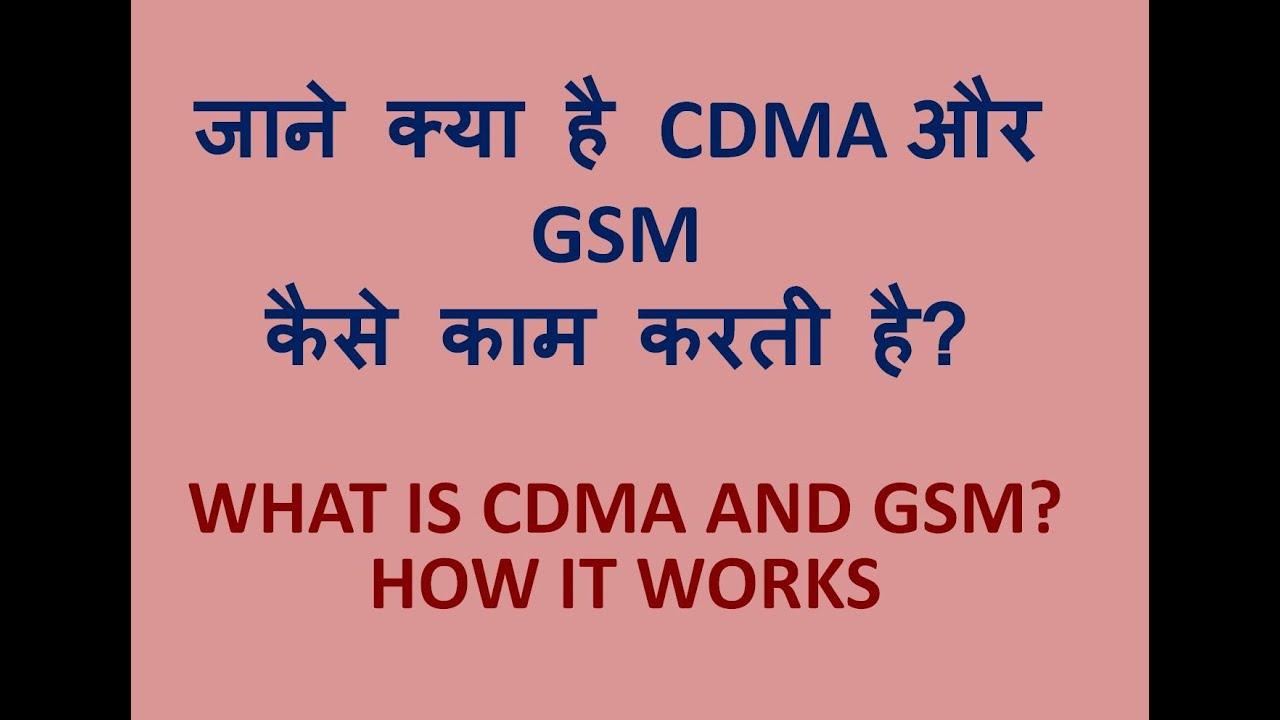 What is CDMA and GSM? GSM AUR CDMA KYA HAI JAANE HINDI - YouTube